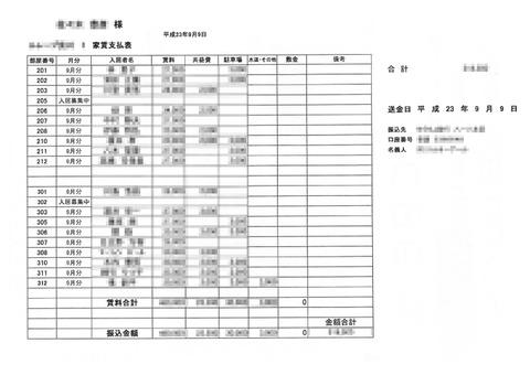 kanri_pdf02