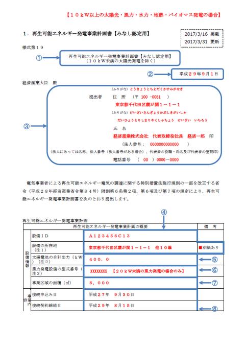 business_plan-1