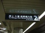 清澄白河02