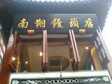 0610 南翔饅頭店 店前