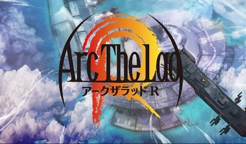 arc-the-lad-r_title