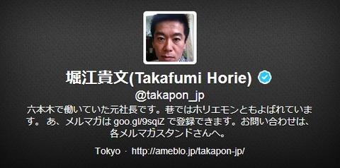 20130327_horiemon