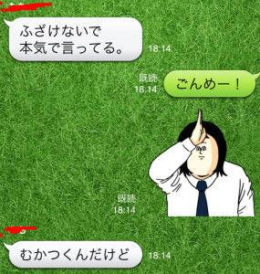 linemisawa21-285x300