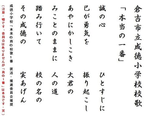 成徳校歌-1000