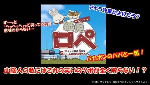 紙兎ロペ3-1000