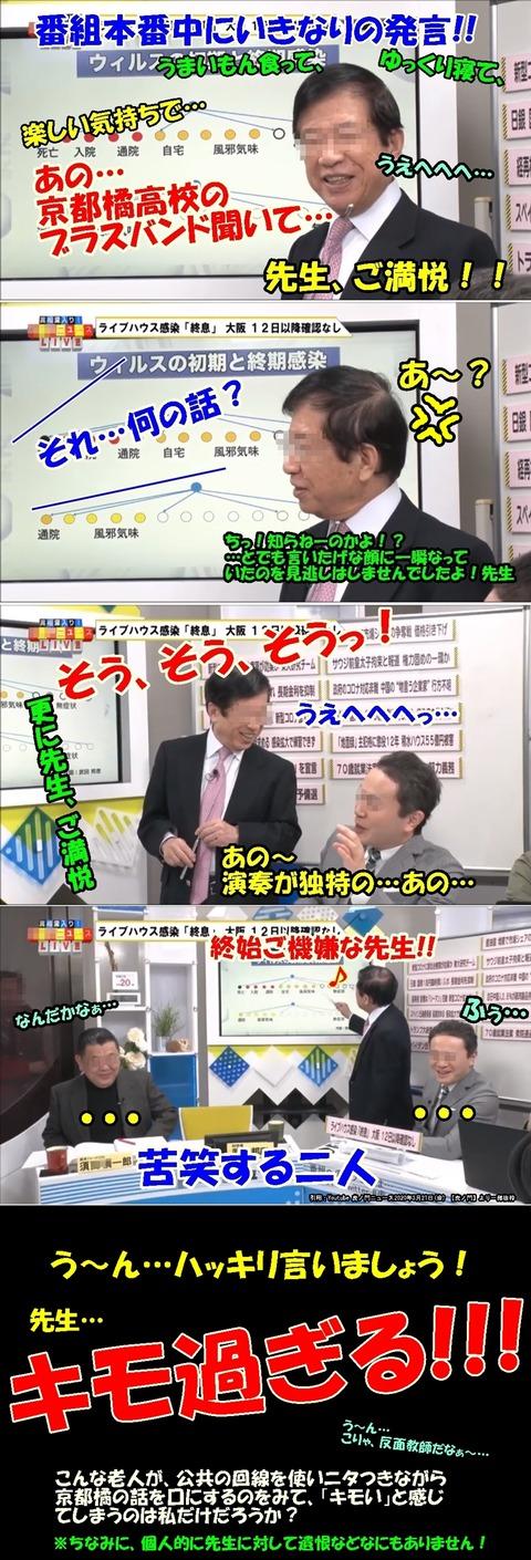 武田先生橘コメント集成3-860