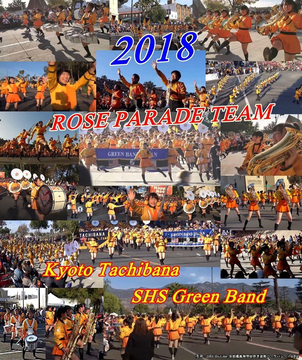 橘 ローズ 2018 京都 パレード
