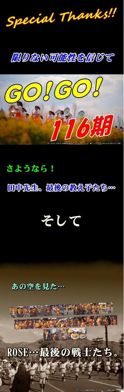 116期ローズラスト集成テスト4-860