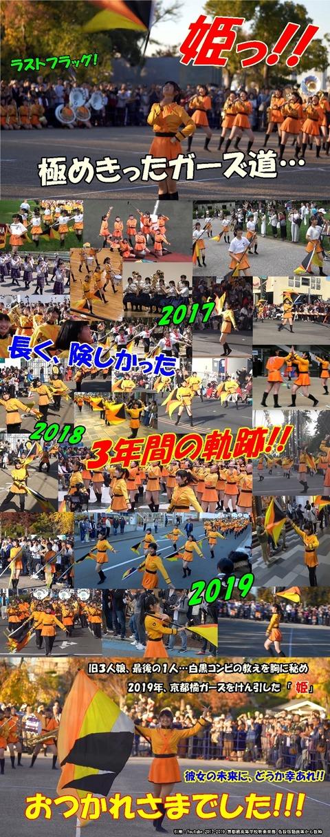 姫集成4-860