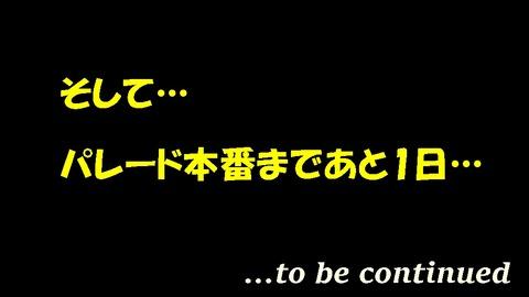 黒画面to be continued