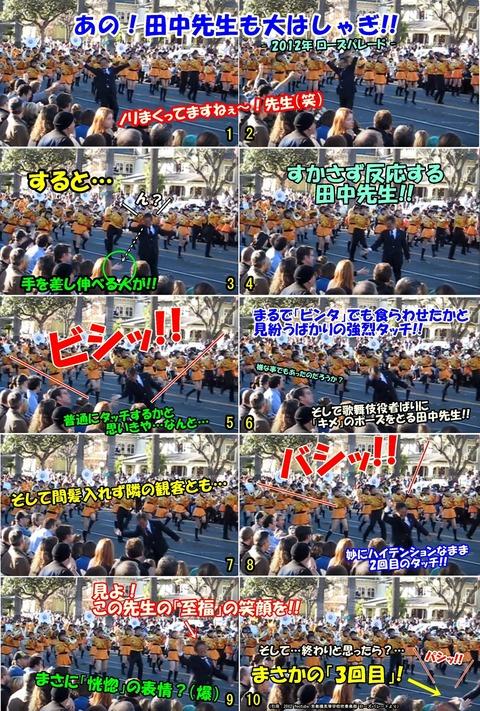 2012田中先生集2-1000