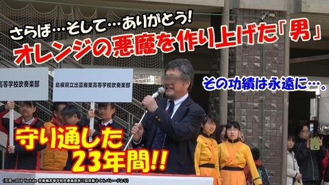 さくらパレード交歓会(田中先生引退)2-1000