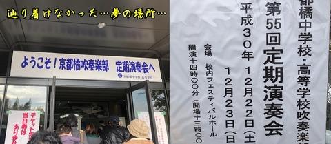 55回定演会場2-3