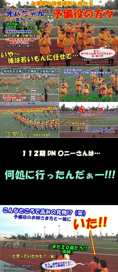 2012ローズバンドフェスト 予備役集成3-1000