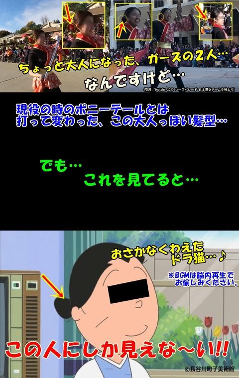 ラミリン・みるぴー・磯野フネ-2集成3-860