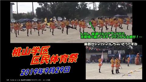 桃山運動会タイトル集成4-860