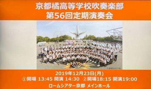 56回定演ポスター1
