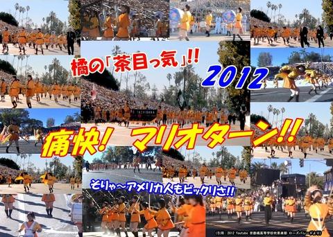 2012マリオターン集成4-1000
