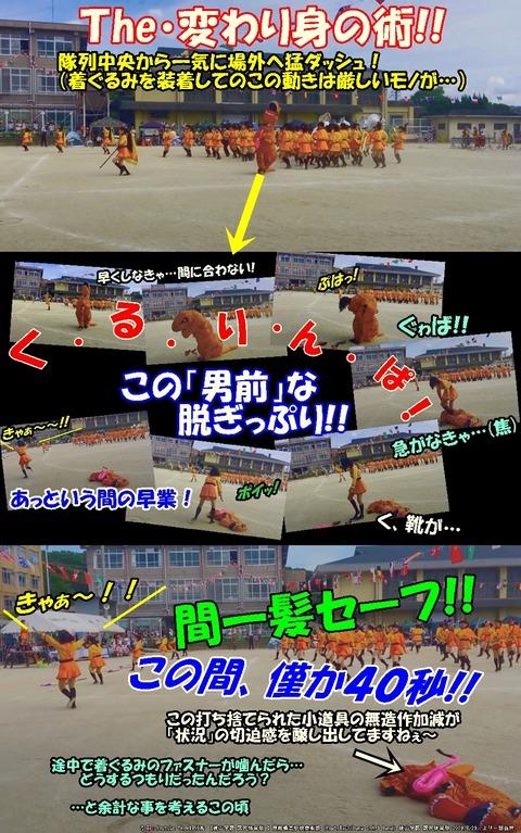 桃山運動会集成2-1000