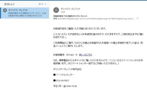 spamu01