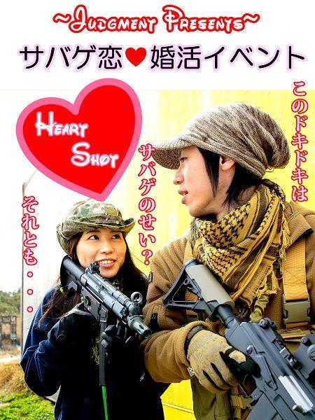 heartshot011
