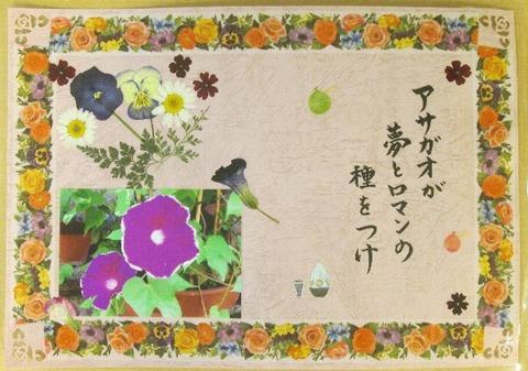 藤田 マサコ様 1