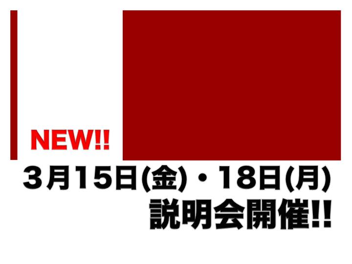 20190315・18説明会ロゴ