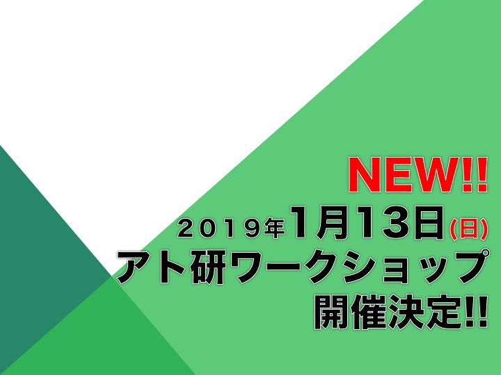 20190113アト研ワークショップロゴ
