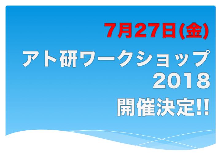 20180727アト研ワークショップ