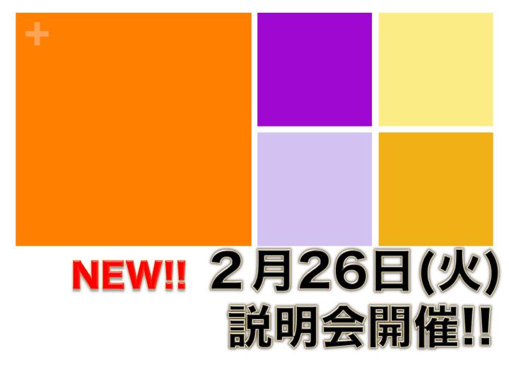 20190226説明会ロゴ
