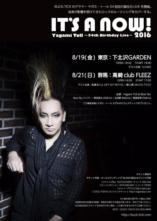 YAGAMI 2016 LIVE POSTER