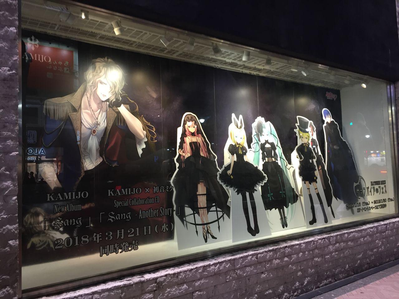 KAMIJO、青木佑磨「初音ミク ヴァンパイア・フェス」対談トークイベント