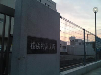 横浜 拘置 支所 法務省:施設所在地及び面会受付時間一覧