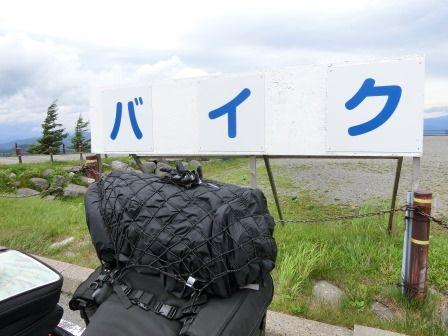 2016-06-25 内山牧場 038