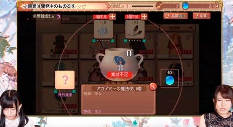 【アトリエオンライン】「最高レア」はキャラが3%、武器5、防具8  闇鍋で同じ装備でも特性が違う・・・