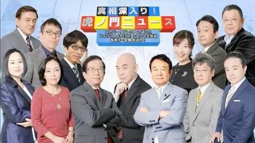 Youtube 今日 ニュース の 虎ノ門