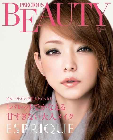 amuro_kpb2013ma_01
