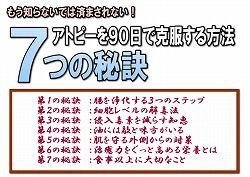 アトピー稲垣07