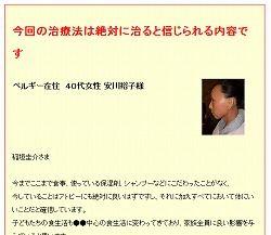 アトピー稲垣09