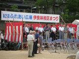 田上長崎市長の挨拶