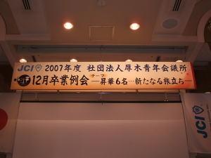 卒業例会01