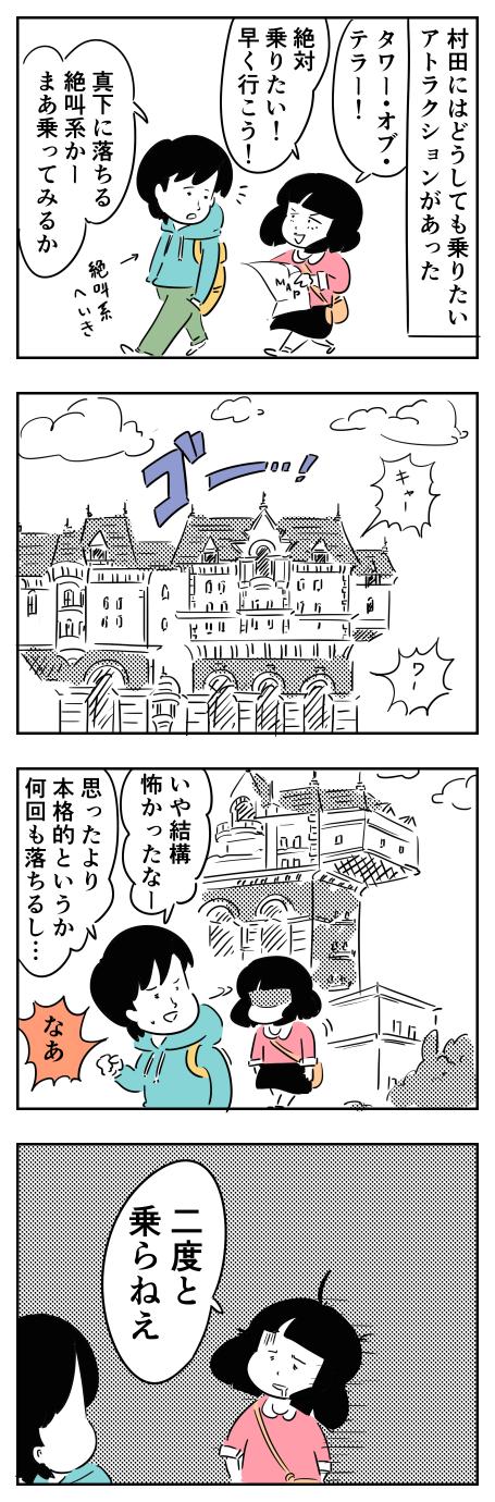 東京ディズニーシーへ行こう⑥
