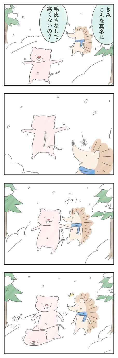 ハダカデバネズミくんと防寒