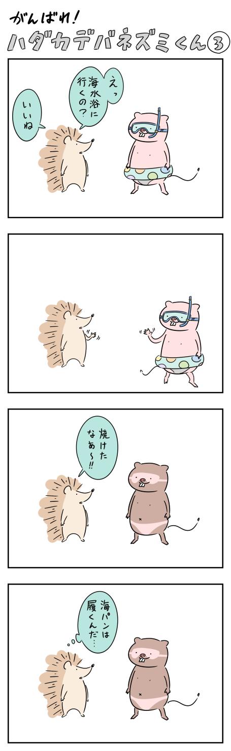 がんばれ!ハダカデバネズミくん➂