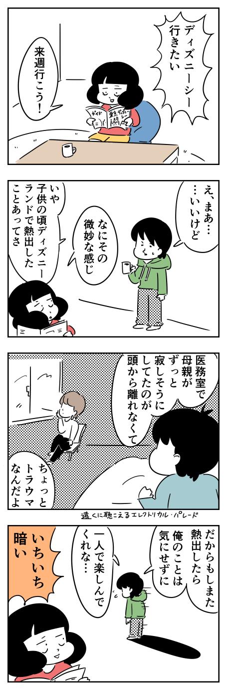 東京ディズニーシーへ行こう①