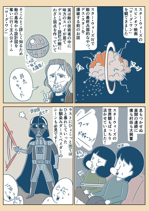 【ネタバレ有り】映画スターウォーズ・ローグワン感想漫画