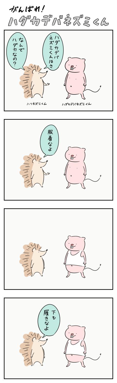 がんばれ!ハダカデバネズミくん