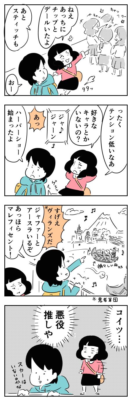 東京ディズニーシーへ行こう④