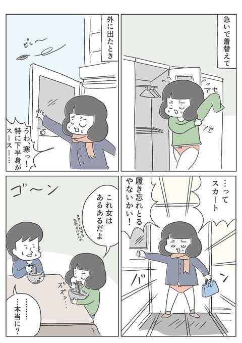 村田あるある