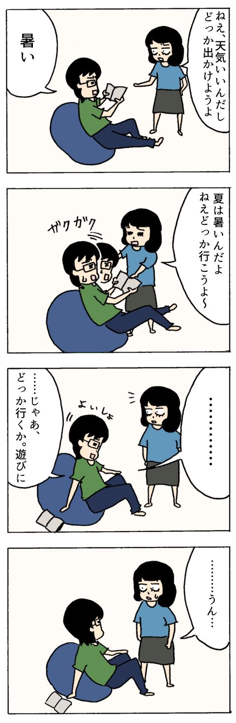 村田の真意
